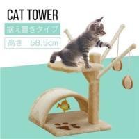 ≪タイムセール≫キャットタワー 据え置き型 QQ80003 コンパクトタイプ 猫用品 猫タワー 置き型 ミニ 小型 もこもこ 爪とぎ 多頭飼い おしゃれ