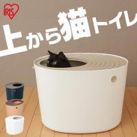 にゃんフェス中☆上から猫トイレ PUNT-530 ホワイト・オレンジ アイリスオーヤマ  猫用 トイレ