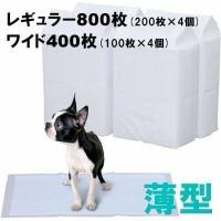 ペットシーツ 薄型 ワイド 400枚 レギュラー 800枚 安い 業務用 犬 猫 ペット ペットシート 大容量 アイリスオーヤマ まとめ買い 犬トイレ 猫トイレ