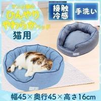 ペットベッド 夏用 犬 猫 デニム調のひんやりやわらかベッド 猫用 ひんやり 冷感 クール 小型犬用 丸型 ベット Sサイズ ペット用 カドラー ペティオ あすつく