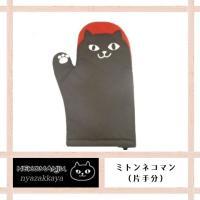 猫 ミトン ネコマンジュウ 鍋つかみ ミトンネコマン CW-521-51