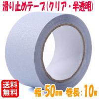 NYSh 滑り止めテープ 貼るだけ 屋外 屋内 耐水 すべり止め 転倒防止 幅:50mm 巻長:10m (クリア)