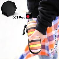 ★ クニルプス X1 ハードケース付き モデル濡れた傘の持ち運び安心 折りたたみ傘 旅行 通勤 通学...