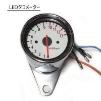 タコメーター ホワイト LED  汎用 アナログ 原付 バイク 12V