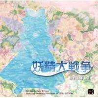 ■在庫あり■メール便対応商品   東方Project 第12.8弾はチルノが主役!!  同人サークル...