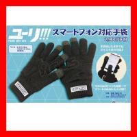 メール便不可   「ユーリ!!! on ICE」よりスマートフォン対応手袋の登場です!!  手袋をし...