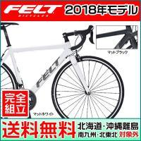 ※ペダルは付属しません FELT(フェルト) ロードバイク 2016年モデル F75