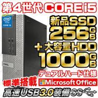 デスクトップパソコン 中古パソコン MicrosoftOffice2019 Windows10 高速第三世代Corei5 新品SSD480GB USB3.0 DVDROM DELL HP NEC Lenovo 等 アウトレット