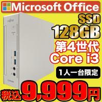 デスクトップ Windows7 搭載 HDD160GB メモリ2GB Celeron 1.80GHz~ DVDROM Office 付 中古パソコン 富士通 FMV-ESPRIMO