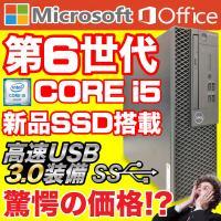 あすつく デスクトップパソコン 高速デュアルコアCPU 大容量メモリ4GB Windows10 HDD160GB DVDマルチドライブ キング Office2016 ウルトラ 省スペース DELL 780