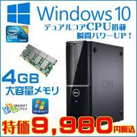 [製品名] DELL Vostro230 [CPU]   Core2 2.93GHz [メモリー] ...