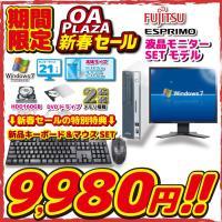 デスクトップ 中古パソコン 送料無料 最安値挑戦 Windows7 富士通 ESPRIMO 高速CP...