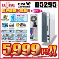 [製品名] 富士通 D5295  [CPU]  Intel Core2Duo 2.93GHz  [メ...