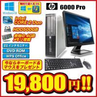 [製品名]  HP Compaq 6000pro 22型液晶セット デスクトップパソコン [CPU]...