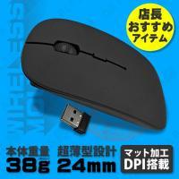 超小型設計で、信頼性の高い接続とワイヤレス無線マウス 無線(2.4GHz) マウス ワイヤレスマウス...
