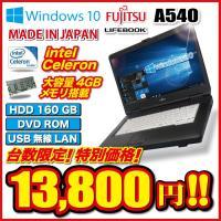 [製品名]  富士通 LIFEBOOK A540 ノートパソコン [ディスプレイサイズ] 15.6型...