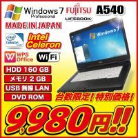 [製品名] 富士通 LIFEBOOK A540 ノートパソコン本体 [ディスプレイサイズ] 15.6...