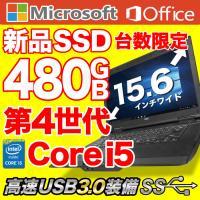 [製品名] パソコン 中古PC 富士通 ノートパソコン LIFEBOOK A572 [ディスプレイサ...