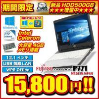 [製品名]  NEC P771 ノートパソコン [ディスプレイサイズ] 12.1型 [CPU]   ...