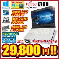[製品名] 富士通 LIFEBOOK E780 アウトレット ノートパソコン [ディスプレイサイズ]...