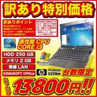 [製品名] HP ノートパソコン 5220m [ディスプレイサイズ] 12.1インチ ワイド  [C...