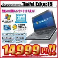 [製品名]  Lenovo Thinkpad Edge [ディスプレイサイズ] 15.6インチ ワイ...