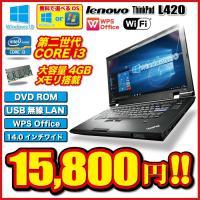 [製品名]  Lenovo L420 [ディスプレイサイズ] 14型 [CPU]   第2世代 Co...