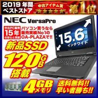 [製品名]  NEC ノートパソコン [ディスプレイサイズ] 15.6型 [CPU]  Intel ...
