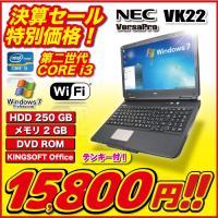 [製品名]  NEC Versapro VK22 [ディスプレイサイズ] 15.6型 [CPU]  ...