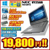 [製品名] NEC Versapro VY25A ノートパソコン本体 [ディスプレイサイズ] 15....