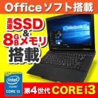 新生活中古パソコン ノートパソコン MicrosoftOffice2016 高速Celeron 新品SSD240GB 無線 DVDROM Windows10 A4 12~15型 おまかせパソコンセット アウトレット