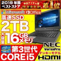 [製品名]  東芝 dynabook B550 [ディスプレイサイズ] 15.6型 [CPU]   ...