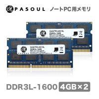 PC3L-12800(DDR3-1600) ノートパソコン 用メモリ  ■ 仕 様 ■   メモリ規...
