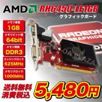 ●Radeon HD 6450搭載グラフィックボード。大容量1GBメモリー(DDR3)搭載。 ●ロー...