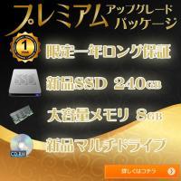 新品大容量SSD 240GB まで増設  大容量メモリ 8GB まで増設  新品DVDマルチドライブ...