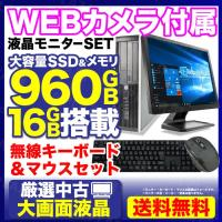 デスクトップパソコン 中古パソコン 新品SSD960GB 23型モニター Windows10 第三世代Corei3 メモリ16GB DVDマルチ MicrosoftOffice2016 HP DELL アウトレット