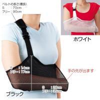 【介護用品:腕吊り】 【翌日配達】 常に肩から肘の距離を一定に保ちます。簡単調節、着脱もワンタッチで...
