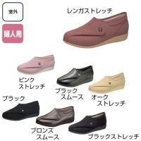 【介護用品:介護シューズ】 特別セール!日本全国送料無料! おしゃれ感覚で快適な履き心地。