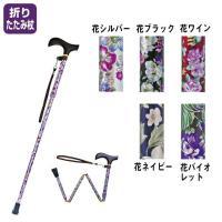 【介護用品:折りたたみ杖】 柄物の杖を持つことにより、気分も華やかに晴れ晴れと。接合部にペンシルタイ...