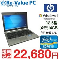 hp EliteBook 2570p  ★基本スペック CPU:Core i5-3360M 2.8G...