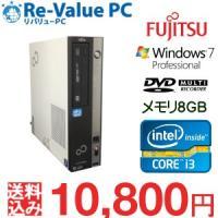 富士通 ESPRIMO D581/C FMVDG3R0E0  ★基本スペック CPU:Core i3...