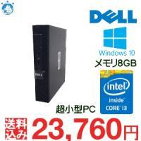 OPTIPLEX 3020 Micro  ★基本スペック CPU:Core i3-4160T 3.1...
