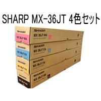 シャープカラートナー MX-36JT 4色セットMX-36JTBA(ブラック)MX-36JTMA(マ...