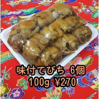 手作り惣菜 味付てびち(豚足)4個 沖縄そばトッピング用・おかず 【冷蔵便・送料別】