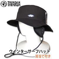 | 21%OFF | ウィンターサーフハット・耳当て付き |  | TAVARUA タバルア |