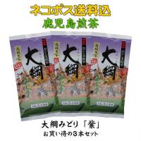 名称:煎茶 原材料名:緑茶 原料原産地:鹿児島県 内容量:100g×3本 賞味期限:別途商品ラベルに...