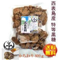 ■西表黒糖(800g)【製造:西表糖業株式会社 】  ■〜さとうきび100%〜  ■さとうきびの搾り...