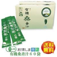 規格 有機桑青汁(3g×30袋)×2箱  商品特徴 桑の葉は健康維持に役立つ多くの栄養成分が含まれて...
