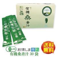 規格 有機桑青汁(3g×30袋)  商品特徴 桑の葉は健康維持に役立つ多くの栄養成分が含まれています...