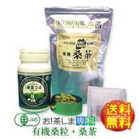 有機桑茶90g(2.5g×36包)+有機桑粒(360粒)  商品特徴 桑の葉は健康維持に役立つ多くの...